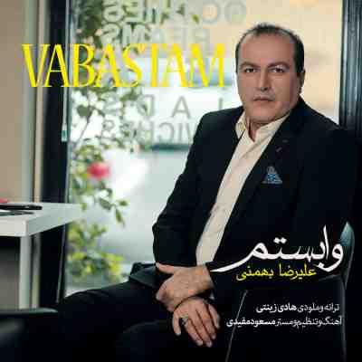 عکس کاور آهنگ جدید علیرضا بهمنی به نام وابستم عکس جدید علیرضا بهمنی