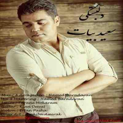 عکس کاور آهنگ جدید سعید بیات به نام  دلبستگی عکس جدید سعید بیات