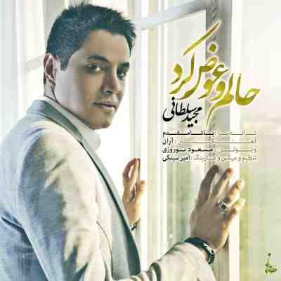 عکس کاور آهنگ جدید مجید سلطانی به نام  حالم و عوض کرد عکس جدید مجید سلطانی