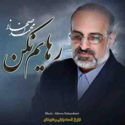 عکس کاور آهنگ جدید محمد اصفهانی به نام  رهایم نکن عکس جدید محمد اصفهانی