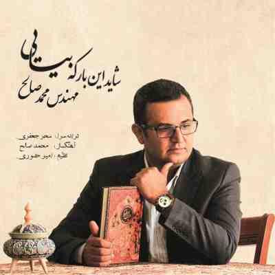 عکس کاور آهنگ جدید مهندس محمد صالح به نام  شاید این بار که بیایی عکس جدید مهندس محمد صالح