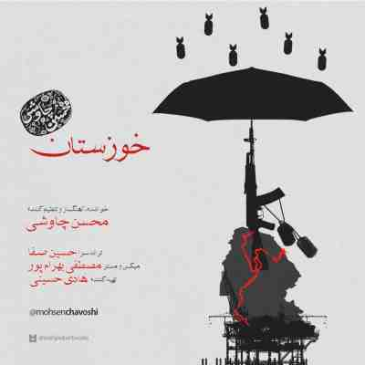 عکس کاور آهنگ جدید محسن چاوشی  به نام خوزستان عکس جدید محسن چاوشی