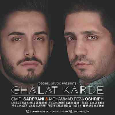 عکس کاور آهنگ جدید امید ساربانی و محمدرضا عشریه به نام  غلط کرده عکس جدید امید ساربانی و محمدرضا عشریه