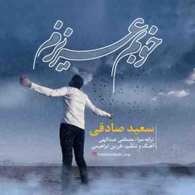 عکس کاور آهنگ جدید سعید صادقی  به نام خوبم عزیزم عکس جدید سعید صادقی