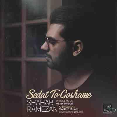 عکس کاور آهنگ جدید شهاب رمضان  به نام صدات تو گوشمه عکس جدید شهاب رمضان