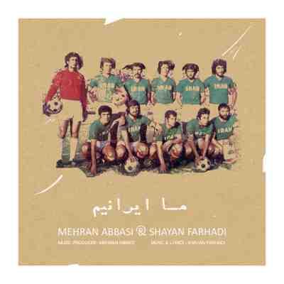 عکس کاور آهنگ جدید مهران عباسی به نام  ما ایرانیم عکس جدید مهران عباسی