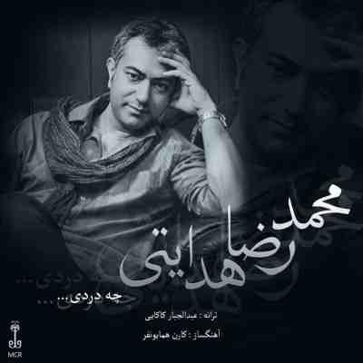عکس کاور آهنگ جدید محمدرضا هدایتی به نام  چه دردی عکس جدید محمدرضا هدایتی