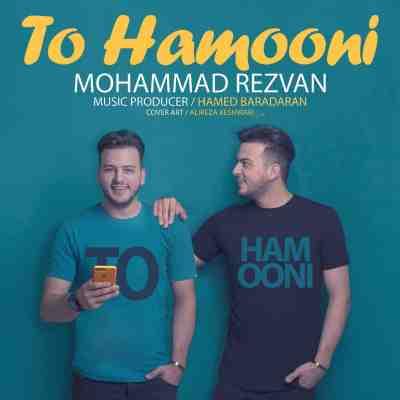 عکس کاور آهنگ جدید محمد رضوان به نام  تو همونی عکس جدید محمد رضوان