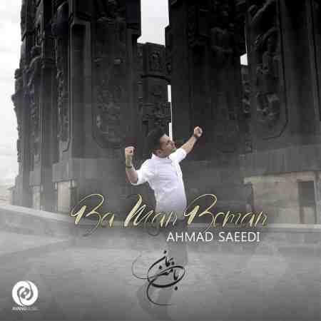 عکس کاور آهنگ جدید احمد سعیدی به نام با من بمان عکس جدید احمد سعیدی