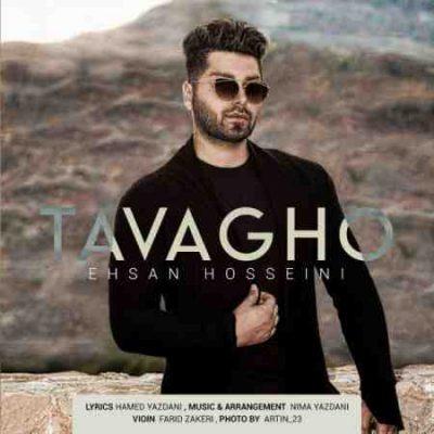 عکس کاور آهنگ جدید  احسان حسینی به نام توقع عکس جدید  احسان حسینی