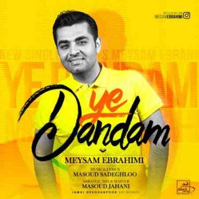عکس کاور آهنگ جدید میثم ابراهیمی به نام یه دندم عکس جدید میثم ابراهیمی