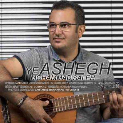 عکس کاور آهنگ جدید محمد صالح به نام یه عاشق عکس جدید محمد صالح