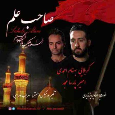 عکس کاور آهنگ جدید  بهنام احمدی و امیر پارسا مجد به نام صاحب علم کربلای عکس جدید  بهنام احمدی و امیر پارسا مجد