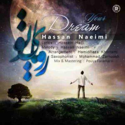 عکس کاور آهنگ جدید حسن نعیمی به نام رویای تو عکس جدید حسن نعیمی