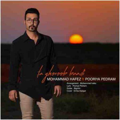 عکس کاور آهنگ جدید  محمد حافظ و پوریا پدرام به نام  تا غروب بعدی عکس جدید  محمد حافظ و پوریا پدرام