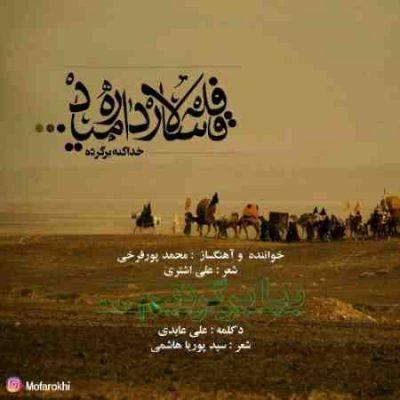 عکس کاور آهنگ جدید  محمد پورفرخی به نام بیا برگردیم عکس جدید  محمد پورفرخی
