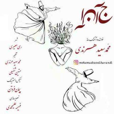 عکس کاور آهنگ جدید محمد سعید هرندی  به نام جانا عکس جدید محمد سعید هرندی