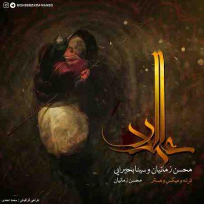 عکس کاور آهنگ جدید محسن زمانیان و سینا بحیرایی به نام علمدار عکس جدید محسن زمانیان و سینا بحیرایی
