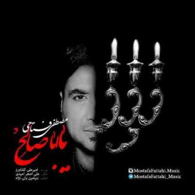 عکس کاور آهنگ جدید مصطفی فتاحی به نام یا ابا صالح عکس جدید مصطفی فتاحی