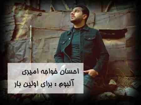 آلبوم برای اولین بار با صدای احسان خواجه امیری