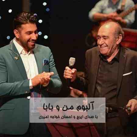 آلبوم من و بابا با صدای ایرج و احسان خواجه امیری
