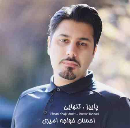 آلبوم پاییز ، تنهایی با صدای احسان خواجه امیری
