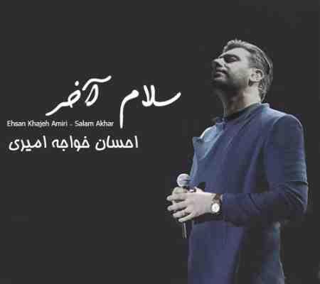آلبوم سلام آخر با صدای احسان خواجه امیری