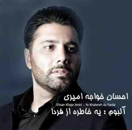 آلبوم یه خاطره از فردا با صدای احسان خواجه امیری