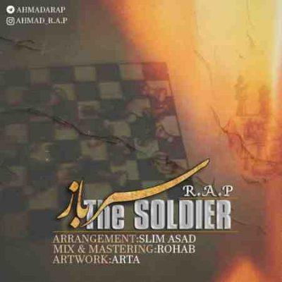 عکس کاور آهنگ جدید احمد آر ای پی به نام سرباز  عکس جدید احمد آر ای پی