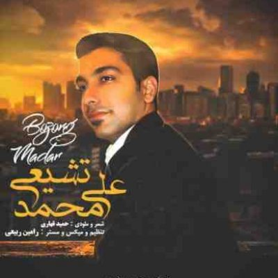 عکس کاور آهنگ جدید علی محمد تشیعی به نام  مادر بزرگ عکس جدید علی محمد تشیعی