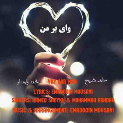 عکس کاور آهنگ جدید حامد شیخ و محمد راهدار به نام وای بر من عکس جدید حامد شیخ و محمد راهدار