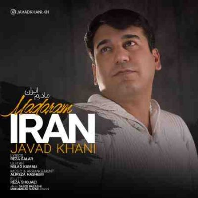 عکس کاور آهنگ جدید  جواد خانی به نام مادرم ایران عکس جدید  جواد خانی