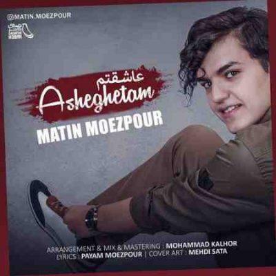 عکس کاور آهنگ جدید متین معزپور به نام عاشقتم  عکس جدید متین معزپور