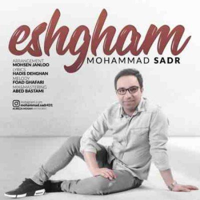 عکس کاور آهنگ جدید محمد صدر به نام عشقم عکس جدید محمد صدر