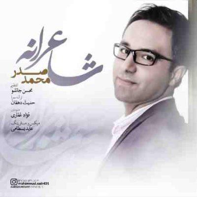 عکس کاور آهنگ جدید  محمد صدر به نام شاعرانه عکس جدید  محمد صدر