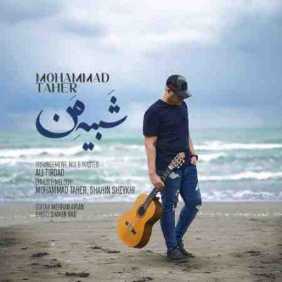 عکس کاور آهنگ جدید  محمد طاهر به نام شبیه من عکس جدید  محمد طاهر