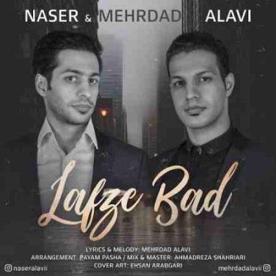 عکس کاور آهنگ جدید  ناصر علوی و مهرداد علوی به نام  لفظ بد عکس جدید  ناصر علوی و مهرداد علوی