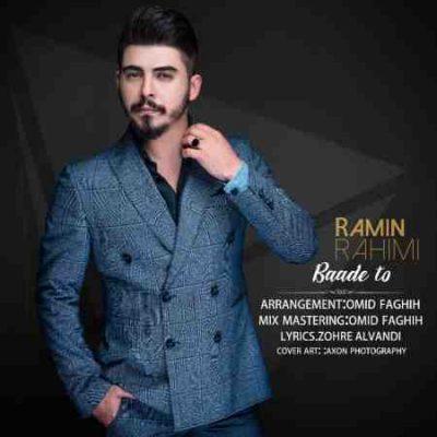 عکس کاور آهنگ جدید رامین رحیمی به نام بعد تو عکس جدید رامین رحیمی