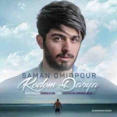عکس کاور آهنگ جدید  سامان امیدپور به نام  کدوم دریا عکس جدید  سامان امیدپور