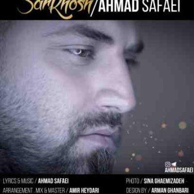 عکس کاور آهنگ جدید احمد صفایی به نام سرخوش عکس جدید احمد صفایی