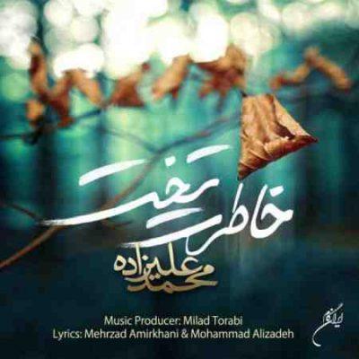 عکس کاور آهنگ جدید محمد علیزاده به نام خاطرت تخت عکس جدید محمد علیزاده