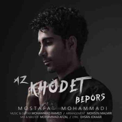 عکس کاور آهنگ جدید مصطفی محمدی به نام  از خودت بپرس عکس جدید مصطفی محمدی