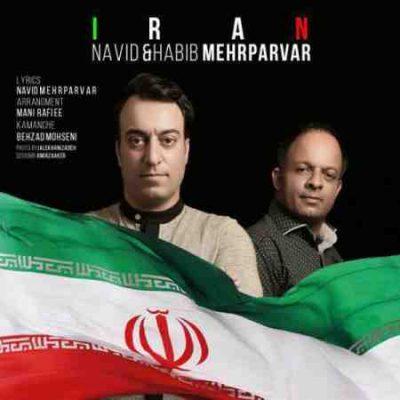 عکس کاور آهنگ جدید نوید و حبیب مهرپرور به نام ایران عکس جدید نوید و حبیب مهرپرور