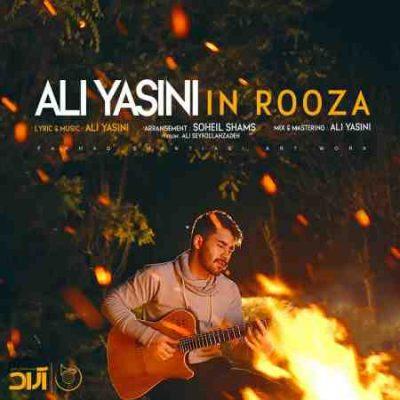 عکس کاور آهنگ جدید علی یاسینی به نام این روزا عکس جدید علی یاسینی