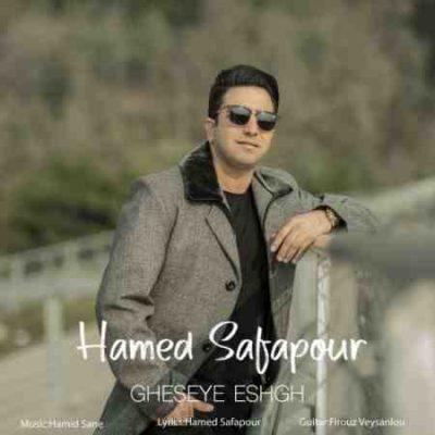 عکس کاور آهنگ جدید حامد صفاپور به نام  قصه عشق عکس جدید حامد صفاپور