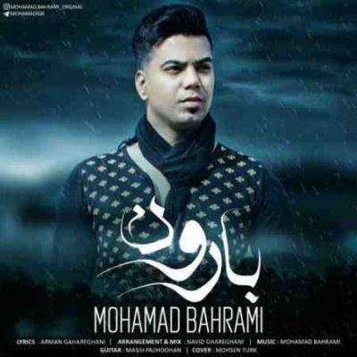 عکس کاور آهنگ جدید محمد بهرامی به نام  بارون عکس جدید محمد بهرامی