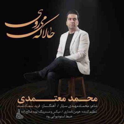 عکس کاور آهنگ جدید محمد معتمدی به نام  حالا که می روی عکس جدید محمد معتمدی