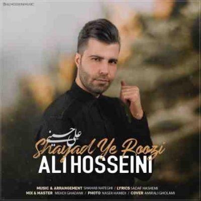 عکس کاور آهنگ جدید علی حسینی به نام  شاید یه روزی عکس جدید علی حسینی