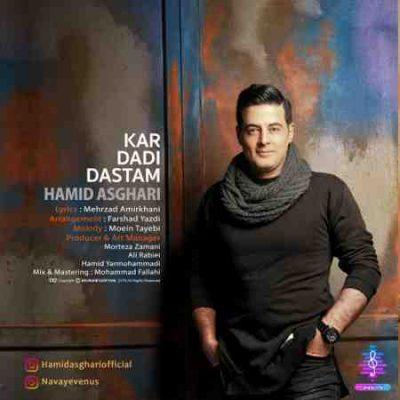 عکس کاور آهنگ جدید حمید اصغری به نام  کار دادی دستم عکس جدید حمید اصغری
