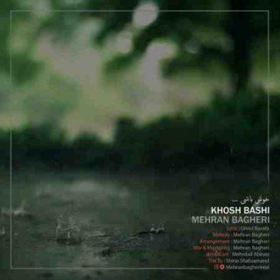 عکس کاور آهنگ جدید مهران باقری به نام خوش باشی عکس جدید مهران باقری